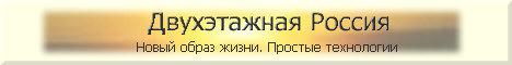 Двухэтажная Россия